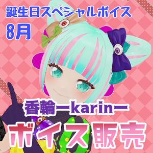 TS-KARIN-V01