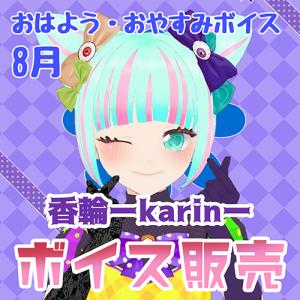 TS-KARIN-VM01A